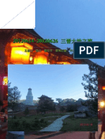 20120614~20120626 三晉大地之旅