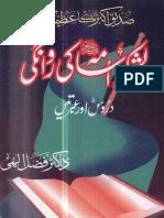 Lashkar E Usama Ki Rawangi