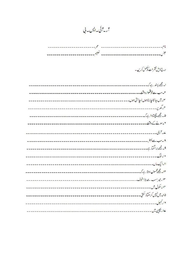 risb urdu version rh scribd com  Risk Score