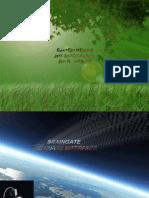 Brain Gate Green
