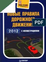 PDD2012