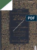 Muwatta Imam Muhammad in Urdu