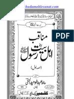 manaqib ahlebait-e-rasool.part 1.hafiz abdul waheed hanfi