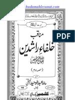 manaqib khulafae rashideen.part 2.abdul waheed hanfi.