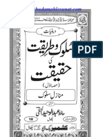 salook o tareeqat ki haqeeqat.part 1.abdul waheed hanfi.