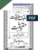 salook o tareeqat ki haqeeqat.part 2.abdul waheed hanfi.