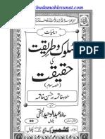 salook o tareeqat ki haqeeqat.part 3.abdul waheed hanfi.
