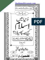 tareekh-e-islam?part 2.abdul waheed hanfi.