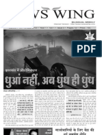 News Wing (Issue 3)