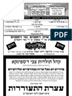 Dvar  yoim 1 11 09