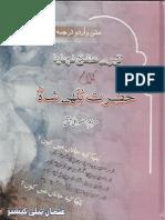 Kalam-e-Baba Bulleh Shah