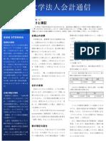 公立大学法人会計通信_入門01_2012-07