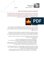 12-07-22 PRESS RELEASE - Moshe Silman and the Justice System of the State of Israel (Hebrew)