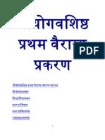 Yoga-Vasishtha Hindi Minipdf