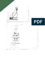 Arabic Zaban ke dus sabaq