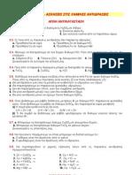 Ερωτήσεις - Ασκήσεις στις Χημικές αντιδράσεις Α΄Λυκείου