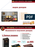 OrganoGold Marketing Plan RU