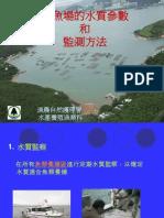 水質監測_2012