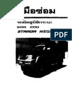 คู่มือซ่อม L200 2WD