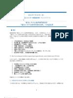 ISEPプレスリリース:「電力システム改革の基本方針」への意見書