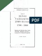 Ξένοι ταξιδιώτες στην Ελλάδα 1700-1800 Κυριάκου Σιμόπουλου (Περί Νησίου αναφορές) τ.Β