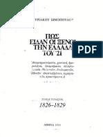 Πώς είσαν οι ξένοι την Ελλάδα του 21 Κυριάκου Σιμόπουλου αναφορές σε Νησί 1826-29 τ. E