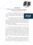 απόφαση ΣΥΜΒΟΥΛΊΟΥ ΕΠΙΚΡΑΤΕΙΑΣ 398/2012