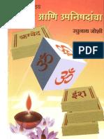 Rigveda and Upanishad