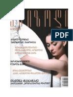 """ქეთი პატარაია. გოგლა ლეონიძე - ფრთხილად, ისტორიაა, - ჟურნ. """"ეპიზოდი"""", 06-2012"""
