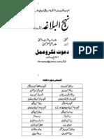 Nehjul Balagha - Mufti Jaffar Hussain