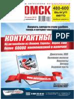 autoomsk_28