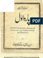 The Holy Quran Para 1 With Urdu Translation