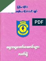 Minister Handbook