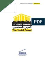 המדד החברתי - סיכום מושב הקיץ של הכנסת 2012