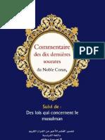Commentaire des dix dernieres sourates du Noble Coran en français