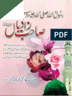 Rasoolallah (SAW) Ki Sahabzadiyan