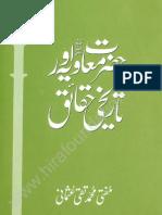 Hazrat Ameer Maviya and Tareekhi Haqaiq