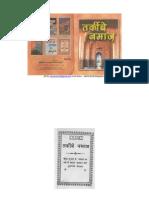 Namaz and Six Kalima Book Hindi
