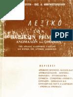 ΛΕΞΙΚΟ ρημάτων της Αρχαίας Ελληνικής