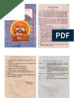 Pa-Oh Basic Language Book