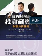 C002 獵豹財務長投資藏寶圖:財務分析秘笈