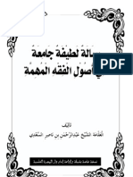 Sheikh Abdur Rahman Bin Naasir as-Sa'dee - Risalah Lateefatun Jaamiah Fee Usoolil Fiqh Il Muhimah