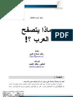 ماذا يتصفح العرب؟