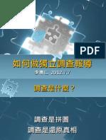 04 李惠仁:如何做獨立調查報導