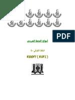 نماذج من الخط العربي بأنواعه