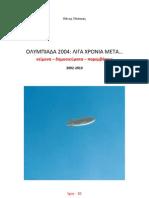 "Iχνη10- 2004 - Για την ""Καμπάνια ΑΝΤΙ 2004"" και άλλες πρωτοβουλίες ενάντια στους Ολυμπιακούς Αγώνες της Αθήνα..."