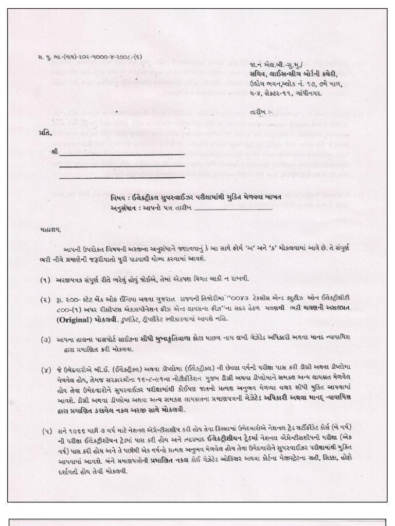 Electrical supervisor certificate form gujarat region only 1betcityfo Image collections