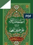 Asma Hamil Liwa 1