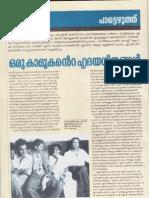 C Ramachandra