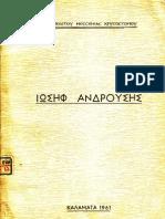 Μητροπολίτου Χρυσοστόμου Δασκαλάκη  ΙΩΣΗΦ ΑΝΔΡΟΥΣΗΣ Καλαμάτα 1961